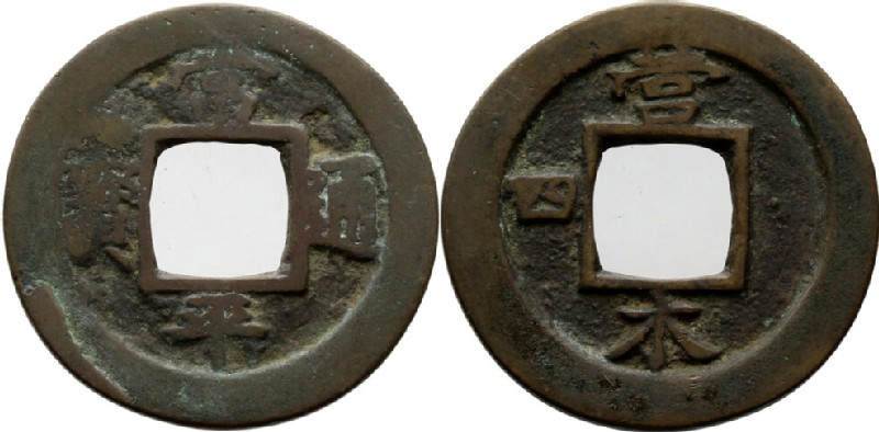 (HCR29431, obverse and reverse, record shot)