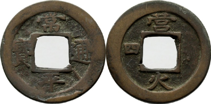 (HCR29445, obverse and reverse, record shot)