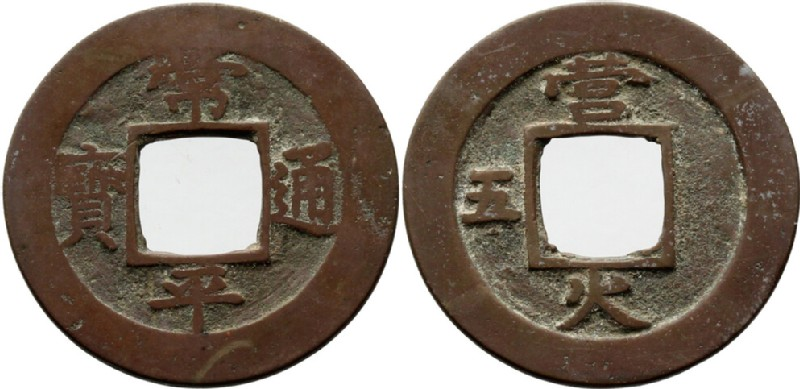 (HCR29448, obverse and reverse, record shot)