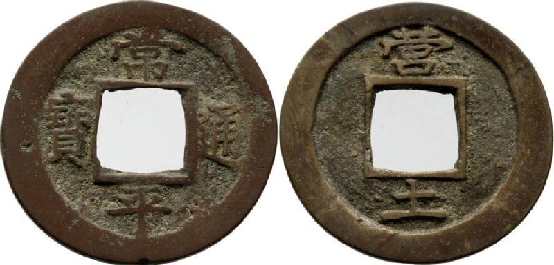 (HCR29454, obverse and reverse, record shot)