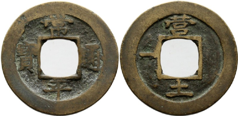 (HCR29459, obverse and reverse, record shot)