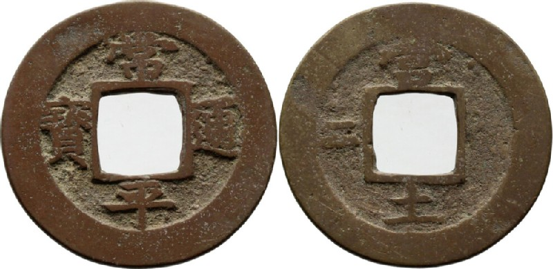 (HCR29461, obverse and reverse, record shot)