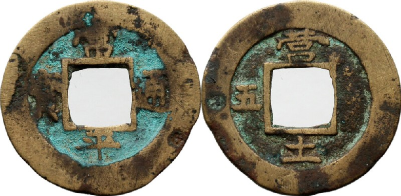 (HCR29473, obverse and reverse, record shot)