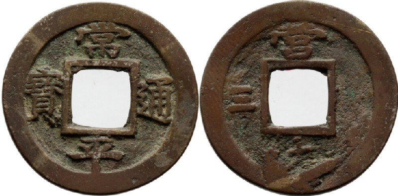 (HCR29481, obverse and reverse, record shot)