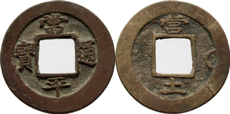 (HCR29482, obverse and reverse, record shot)
