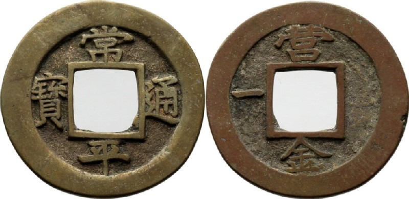 (HCR29488, obverse and reverse, record shot)