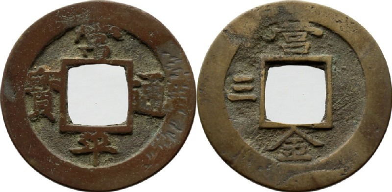 (HCR29497, obverse and reverse, record shot)