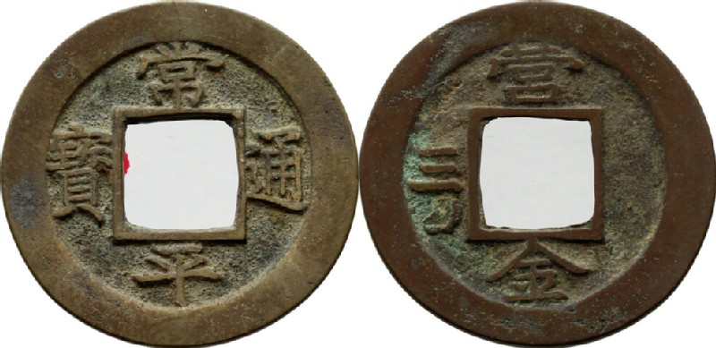 (HCR29498, obverse and reverse, record shot)