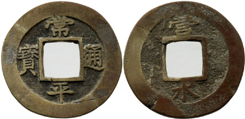 (HCR29505, obverse and reverse, record shot)
