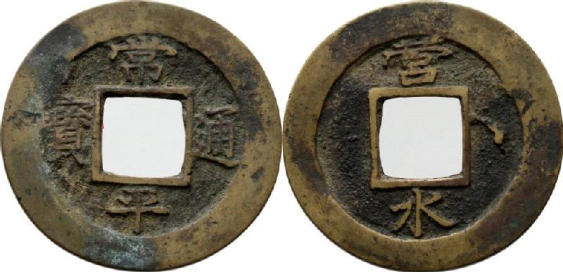 (HCR29506, obverse and reverse, record shot)