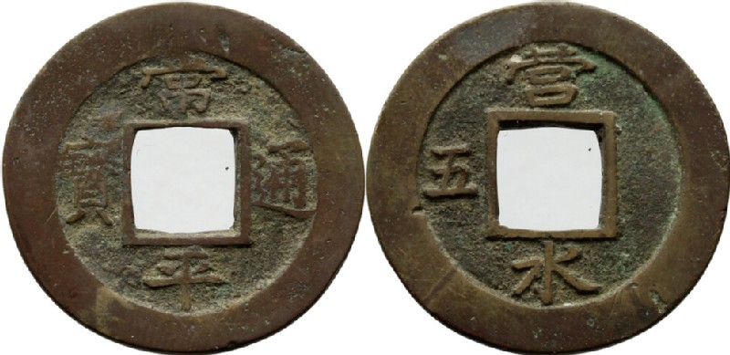 (HCR29518, obverse and reverse, record shot)
