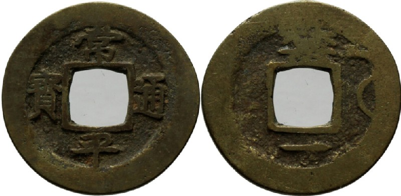 (HCR29566, obverse and reverse, record shot)