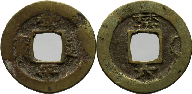 (HCR29571, obverse and reverse, record shot)