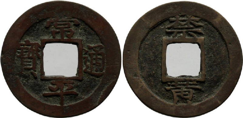 (HCR29600, obverse and reverse, record shot)