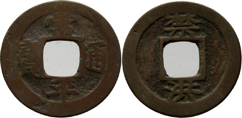 (HCR29604, obverse and reverse, record shot)