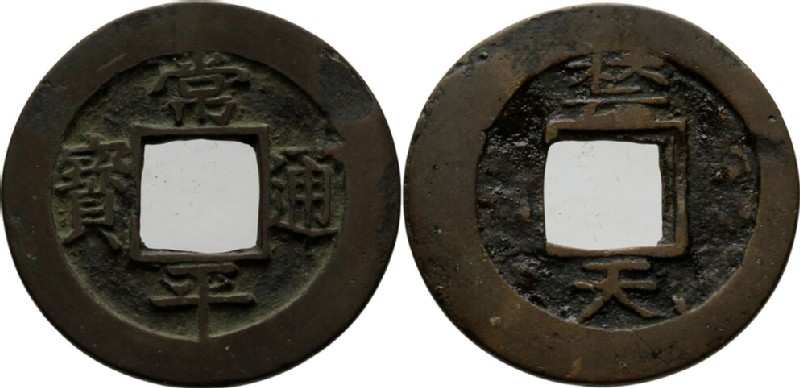 (HCR29611, obverse and reverse, record shot)