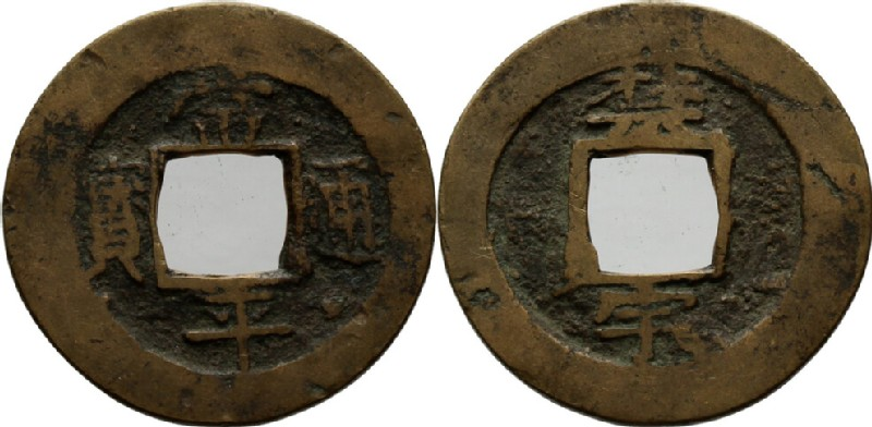 (HCR29616, obverse and reverse, record shot)