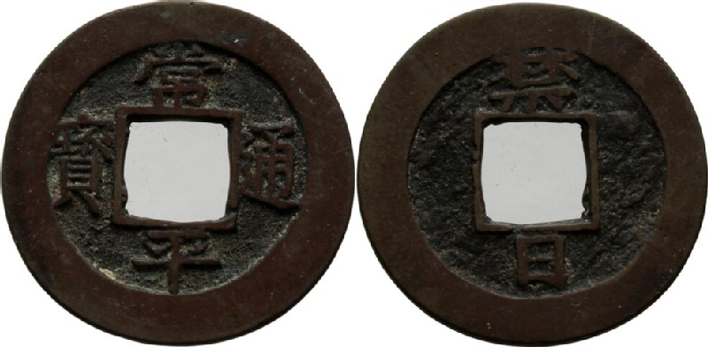 (HCR29620, obverse and reverse, record shot)