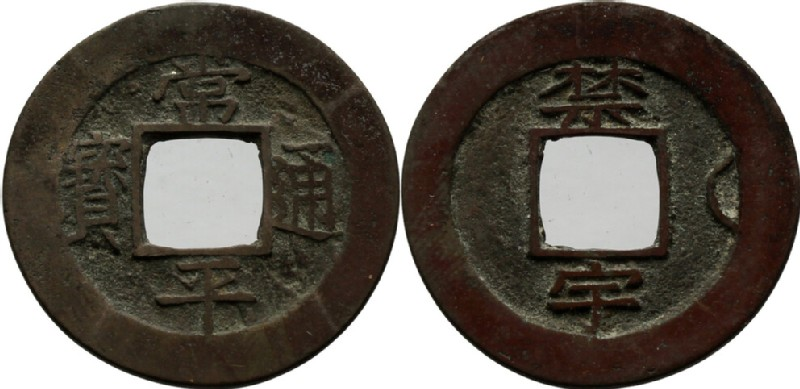 (HCR29654, obverse and reverse, record shot)
