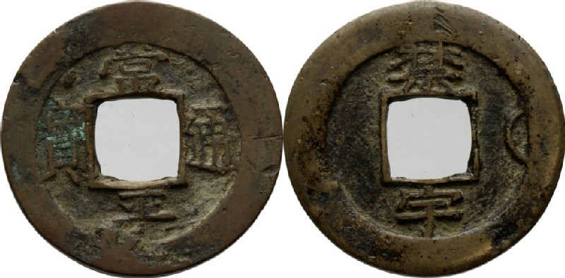 (HCR29655, obverse and reverse, record shot)