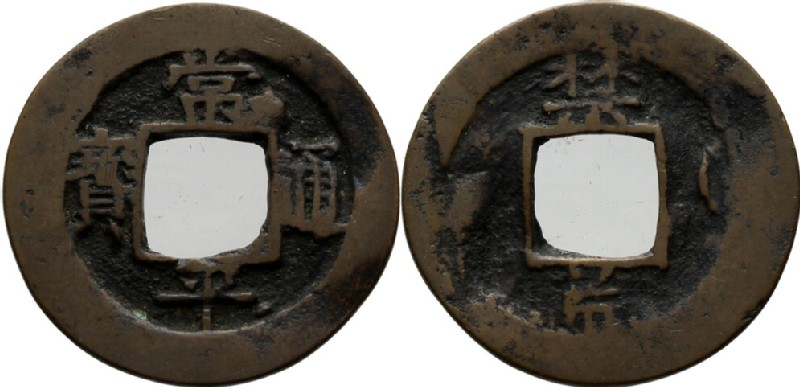 (HCR29660, obverse and reverse, record shot)