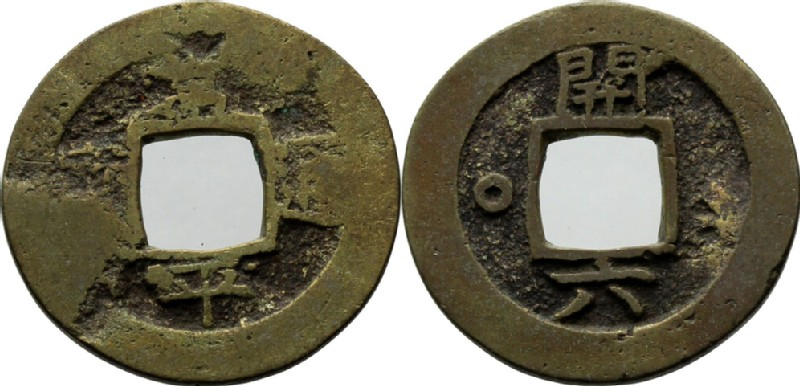 (HCR29996, obverse and reverse, record shot)