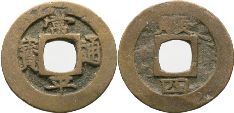 (HCR30202, obverse and reverse, record shot)