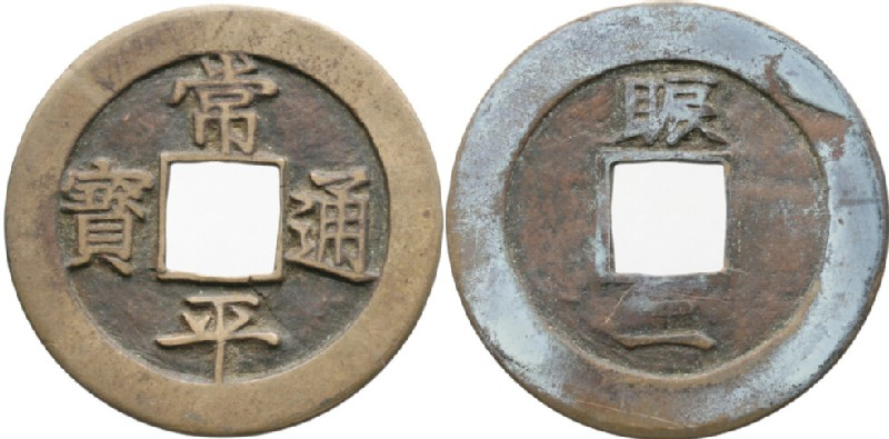 (HCR30223, obverse and reverse, record shot)