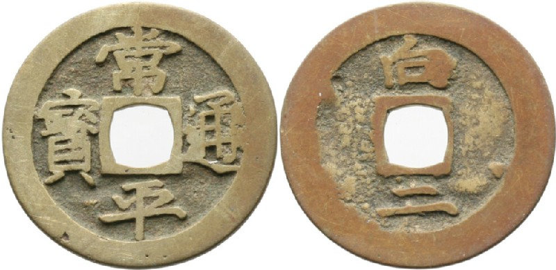 (HCR30271, obverse and reverse, record shot)