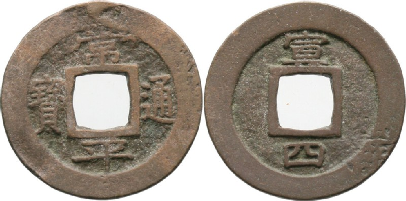 (HCR30303, obverse and reverse, record shot)