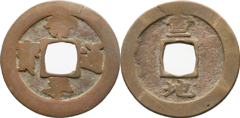 (HCR30315, obverse and reverse, record shot)