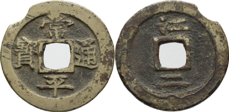 (HCR30411, obverse and reverse, record shot)