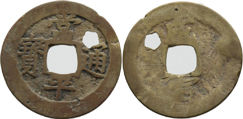 (HCR30495, obverse and reverse, record shot)