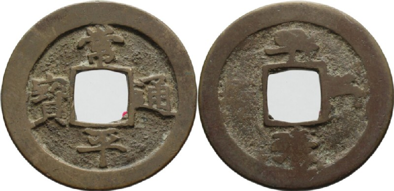 (HCR30538, obverse and reverse, record shot)