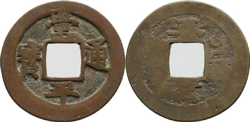 (HCR30541, obverse and reverse, record shot)