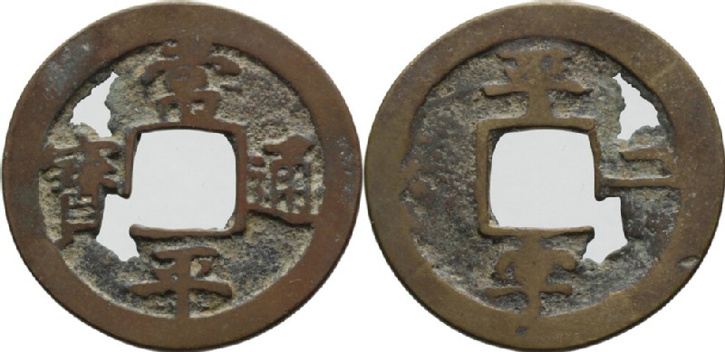 (HCR30542, obverse and reverse, record shot)