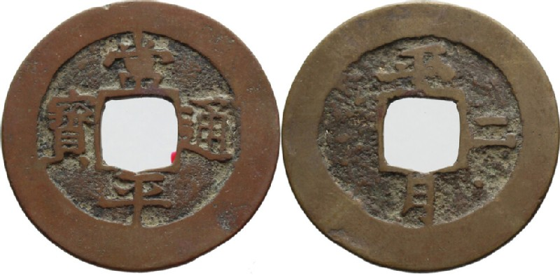 (HCR30543, obverse and reverse, record shot)