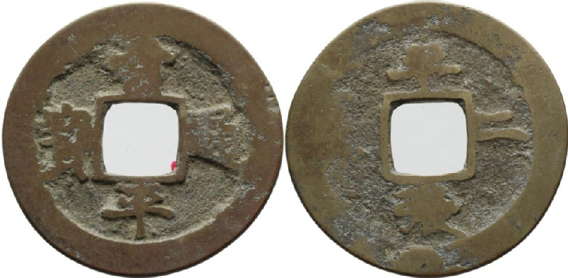 (HCR30544, obverse and reverse, record shot)