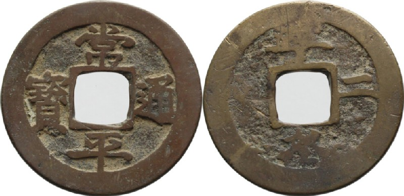 (HCR30548, obverse and reverse, record shot)