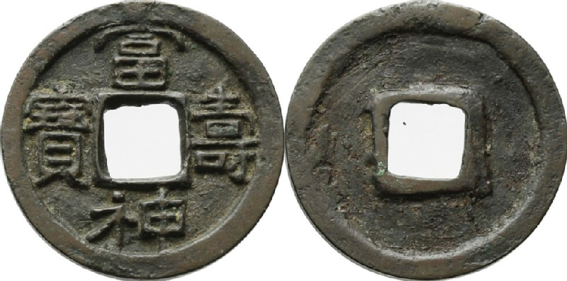 (HCR34557, obverse and reverse, record shot)