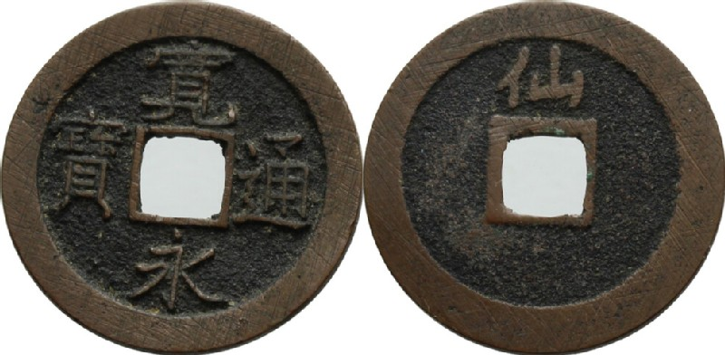 (HCR34650, obverse and reverse, record shot)