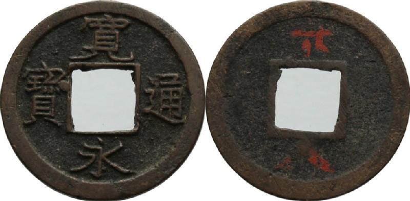 (HCR34671, obverse and reverse, record shot)