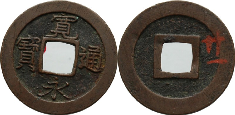 (HCR34682, obverse and reverse, record shot)