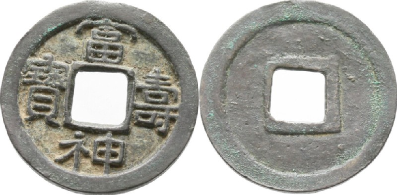 (HCR34900, obverse and reverse, record shot)