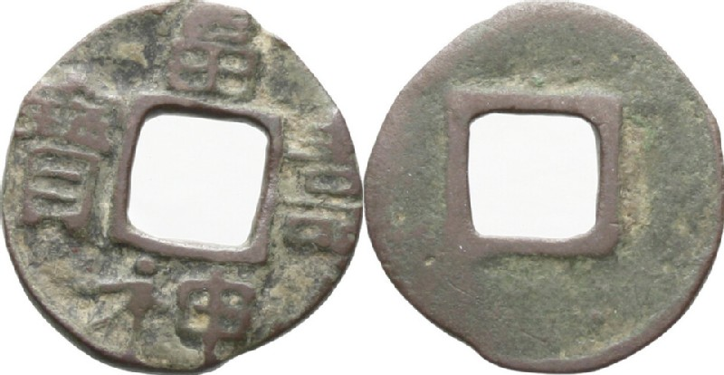 (HCR34910, obverse and reverse, record shot)