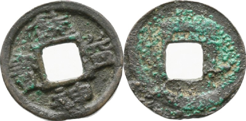 (HCR35058, obverse and reverse, record shot)