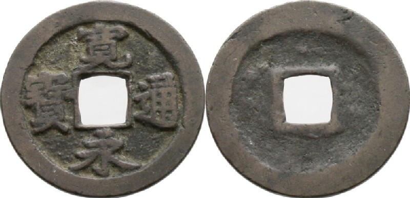 Japanese coin (HCR35157, obverse and reverse, record shot)
