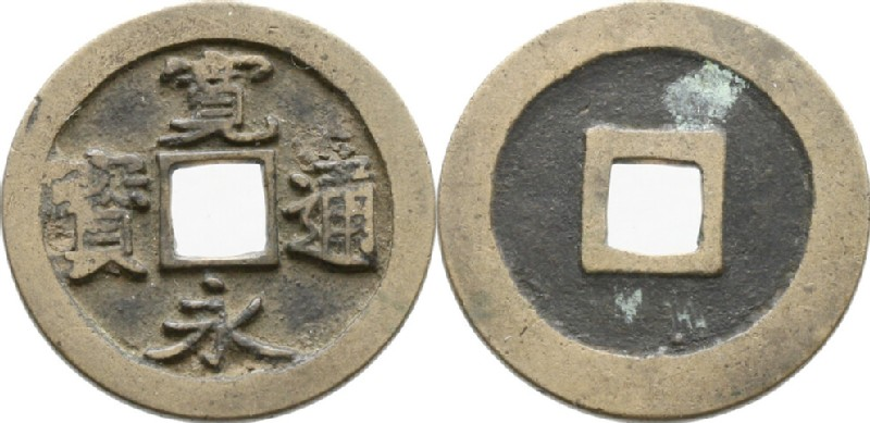 Japanese coin (HCR35176, obverse and reverse, record shot)