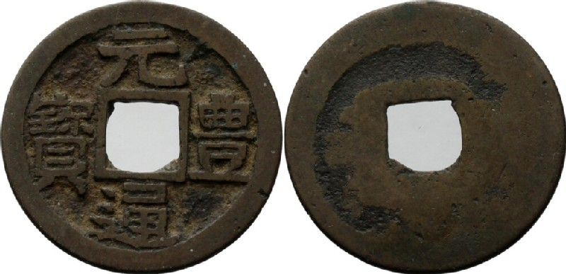 Japanese coin (HCR35275, obverse and reverse, record shot)