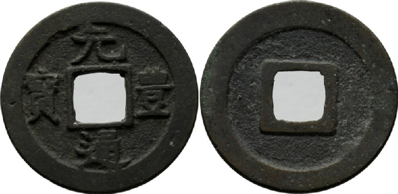Japanese coin (obverse and reverse)